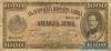 1000 Левов выпуска 1925 года, Болгария. Подробнее...