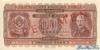 1000 Левов выпуска 1940 года, Болгария. Подробнее...
