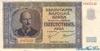 500 Левов выпуска 1942 года, Болгария. Подробнее...