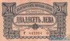20 Левов выпуска 1943 года, Болгария. Подробнее...