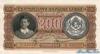 200 Левов выпуска 1943 года, Болгария. Подробнее...