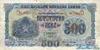 500 Левов выпуска 1945 года, Болгария. Подробнее...