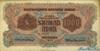1000 Левов выпуска 1945 года, Болгария. Подробнее...