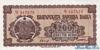 200 Левов выпуска 1948 года, Болгария. Подробнее...