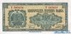 250 Левов выпуска 1948 года, Болгария. Подробнее...
