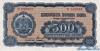 500 Левов выпуска 1948 года, Болгария. Подробнее...