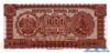 1000 Левов выпуска 1948 года, Болгария. Подробнее...