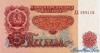 5 Левов выпуска 1962 года, Болгария. Подробнее...
