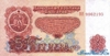 5 Левов выпуска 1974 года, Болгария. Подробнее...