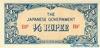 1/4 Рупии выпуска 1942 года, Мьянма (Бирма). Подробнее...