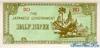 1/2 Рупии выпуска 1942 года, Мьянма (Бирма). Подробнее...