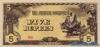 5 Рупий выпуска 1942 года, Мьянма (Бирма). Подробнее...