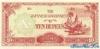 10 Рупий выпуска 1942 года, Мьянма (Бирма). Подробнее...