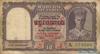 10 Рупий выпуска 1945 года, Мьянма (Бирма). Подробнее...