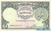 1 Рупия выпуска 1953 года, Мьянма (Бирма). Подробнее...