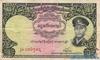 1 Кьят выпуска 1958 года, Мьянма (Бирма). Подробнее...