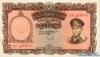5 Кьят выпуска 1958 года, Мьянма (Бирма). Подробнее...