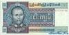5 Кьят выпуска 1973 года, Мьянма (Бирма). Подробнее...