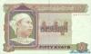 50 Кьят выпуска 1979 года, Мьянма (Бирма). Подробнее...