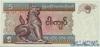 5 Кьят выпуска 1997 года, Мьянма (Бирма). Подробнее...