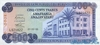 500 Франков выпуска 1986 года, Бурунди. Подробнее...