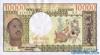 10000 Франков выпуска 1962 года, Камерун. Подробнее...