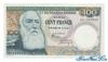 100 Франков выпуска 1960 года, Конго (Бельгийское Конго). Подробнее...