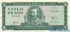 5 Песо выпуска 1972 года, Куба. Подробнее...