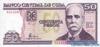 50 Песо выпуска 2001 года, Куба. Подробнее...