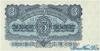 3 Кроны выпуска 1953 года, Чехия. Подробнее...
