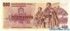 500 Крон выпуска 1973 года, Чехия. Подробнее...