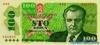 100 Крон выпуска 1989 года, Чехия. Подробнее...