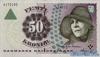 50 Крон выпуска 2000 года, Дания. Подробнее...