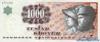 1000 Крон выпуска 1999 года, Дания. Подробнее...