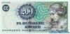 200 Крон выпуска 2003 года, Дания. Подробнее...