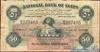 50 Пиастров выпуска 1899 года, Египет. Подробнее...