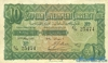 10 Пиастров выпуска 1917 года, Египет. Подробнее...