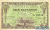 5 Пиастров выпуска 1918 года, Египет. Подробнее...