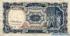 10 Пиастров выпуска 1952 года, Египет. Подробнее...