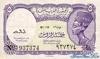 5 Пиастров выпуска 1961 года, Египет. Подробнее...