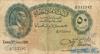 50 Пиастров выпуска 1941 года, Египет. Подробнее...