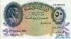 50 Пиастров выпуска 1949 года, Египет. Подробнее...