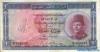 1 Фунт выпуска 1950 года, Египет. Подробнее...