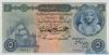 5 Фунтов выпуска 1960 года, Египет. Подробнее...