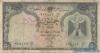 50 Пиастров выпуска 1966 года, Египет. Подробнее...