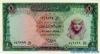 1 Фунт выпуска 1967 года, Египет. Подробнее...