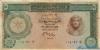 5 Фунтов выпуска 1961 года, Египет. Подробнее...