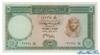 5 Фунтов выпуска 1962 года, Египет. Подробнее...