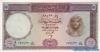 5 Фунтов выпуска 1964 года, Египет. Подробнее...