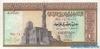 1 Фунт выпуска 1971 года, Египет. Подробнее...